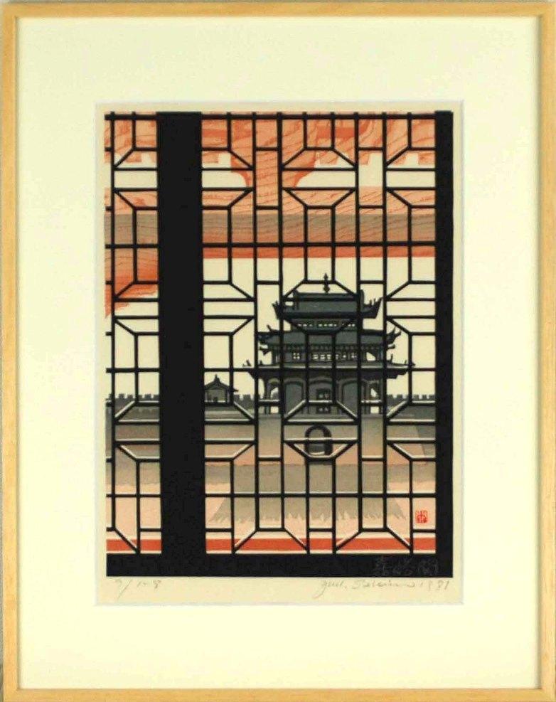 関野凖一郎 「嘉峪関」 木版