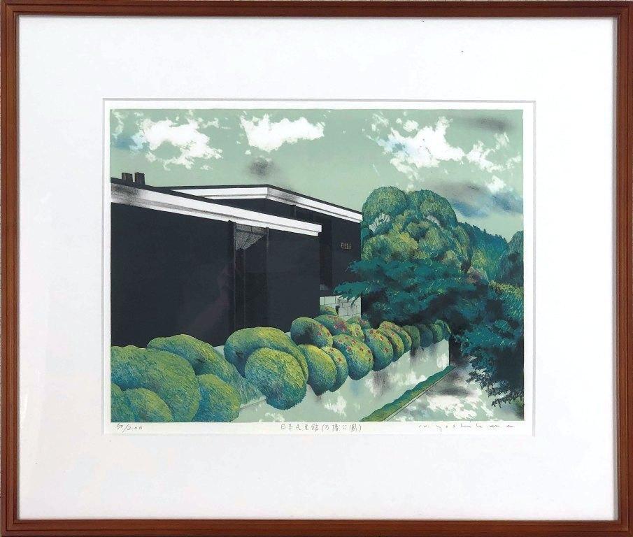 吉原英雄 「日本民芸館」 リトグラフ