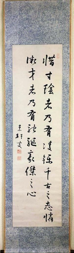 野村素軒 「二行書」 掛軸