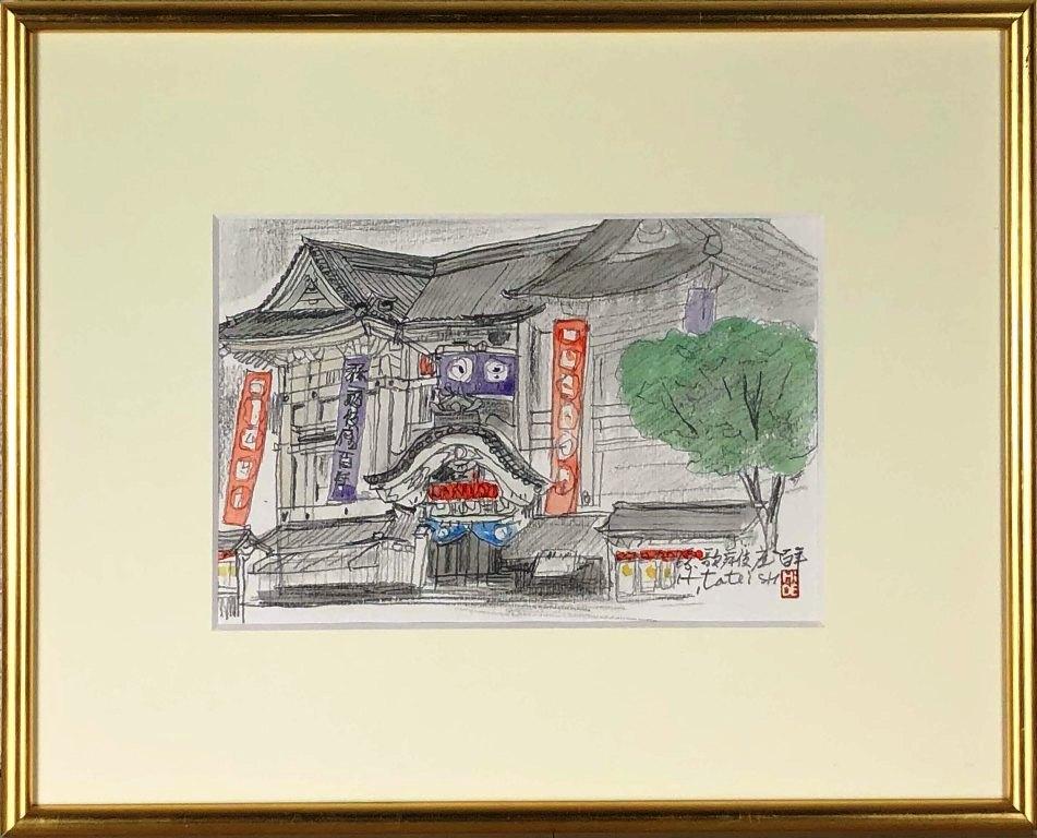立石秀春 「歌舞伎座百年」 水彩