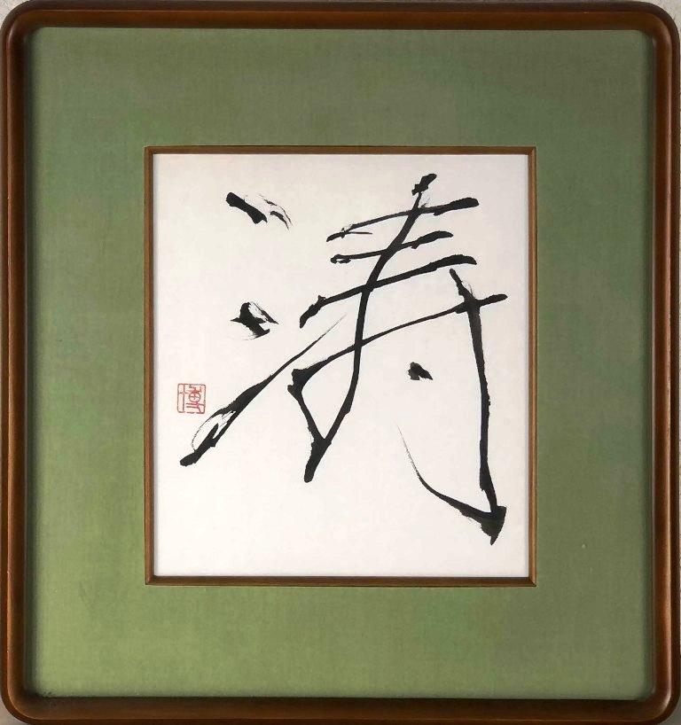 宇山博明 「涛」 書跡(色紙)