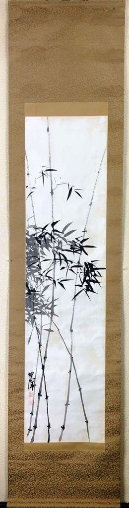 野澤如洋 「竹之図」 掛軸