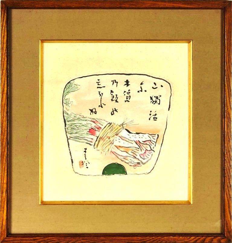 津田青楓 「獨活之図」 水彩色紙