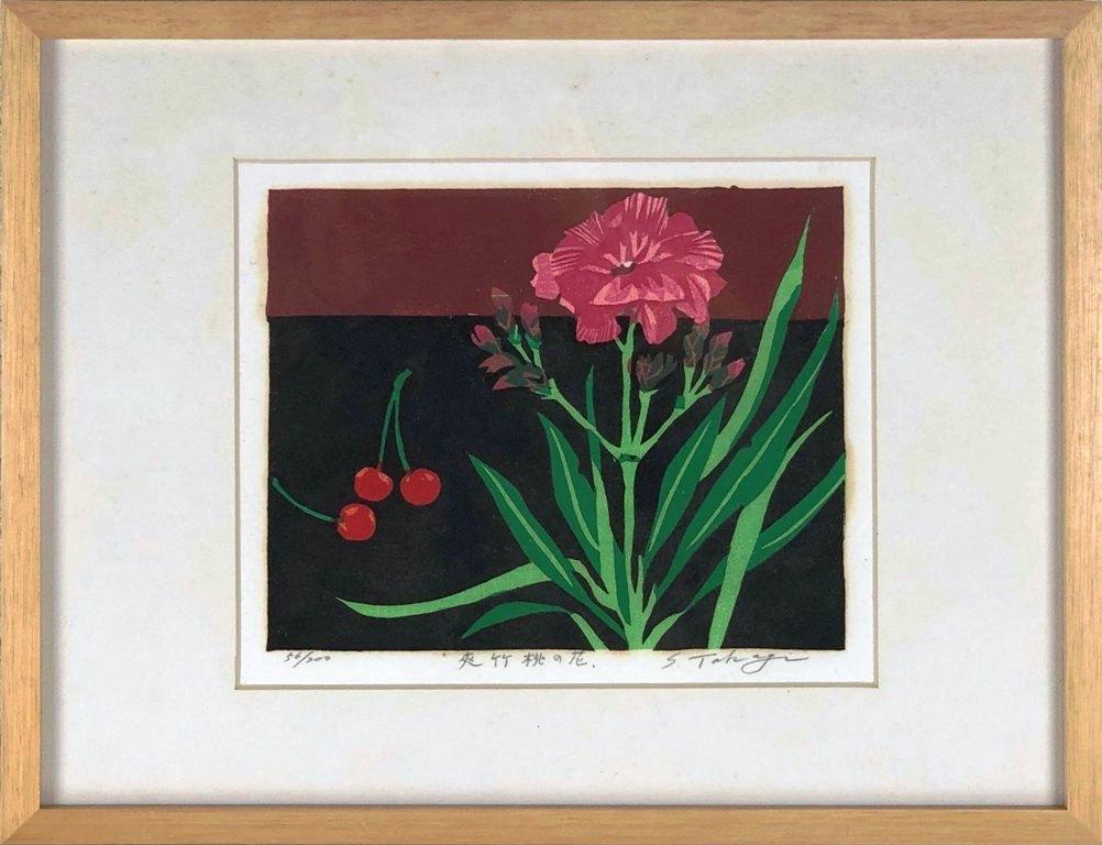 高木志朗 「夾竹桃の花」 木版