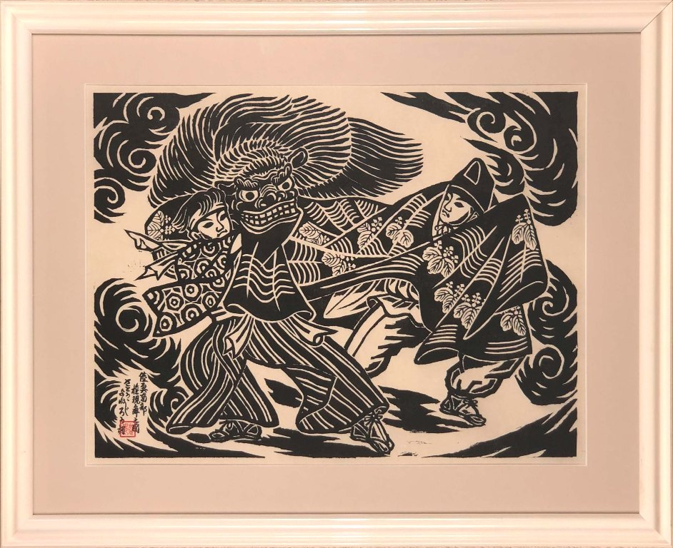 佐藤米次郎 「南部権現舞」 木版