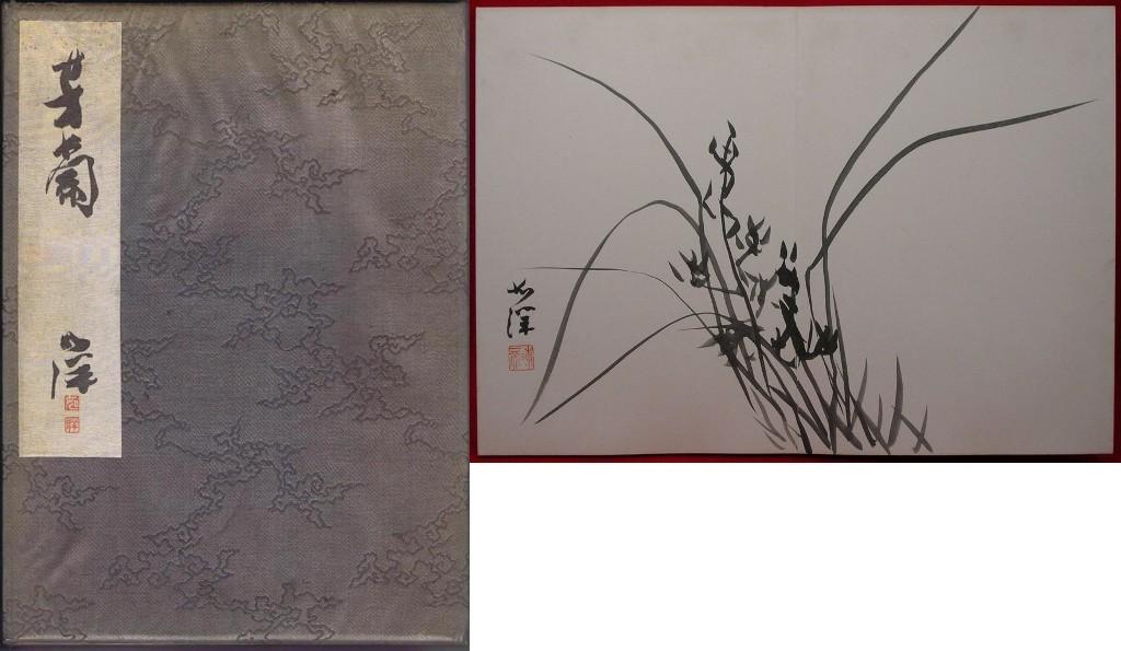野澤如洋 「画帳」 全七図