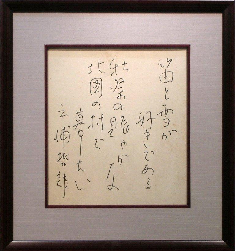 三浦哲郎 「笛と雪が~」 自筆色紙