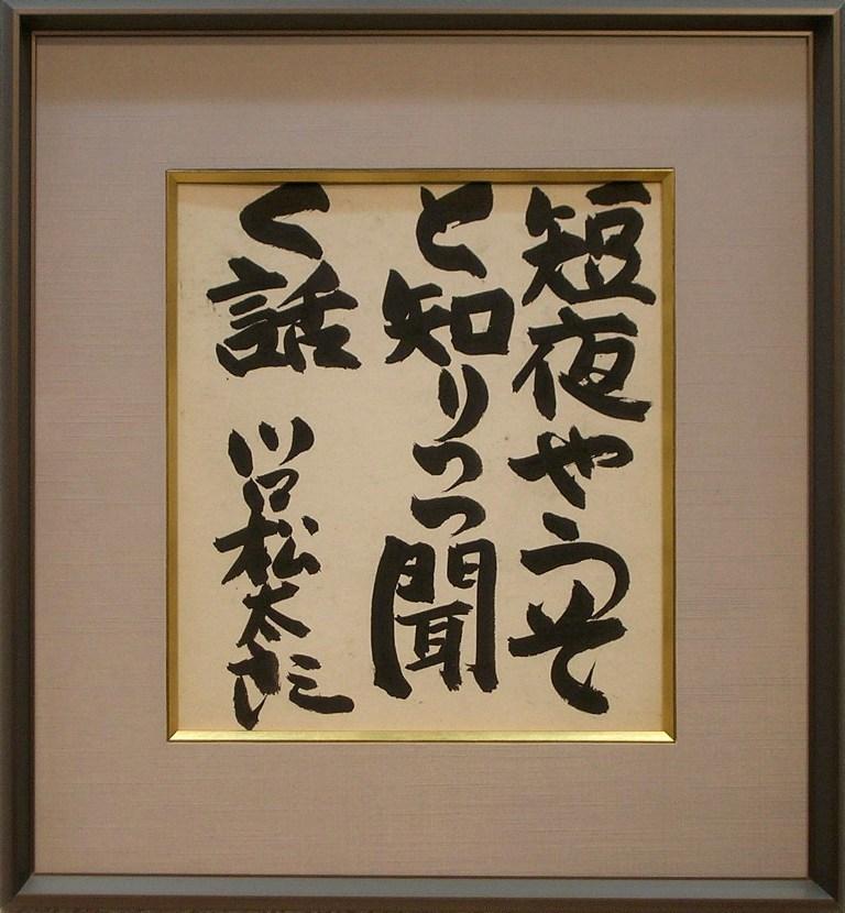 川口松太郎 「短夜やうそと知りつつ~」 自筆色紙