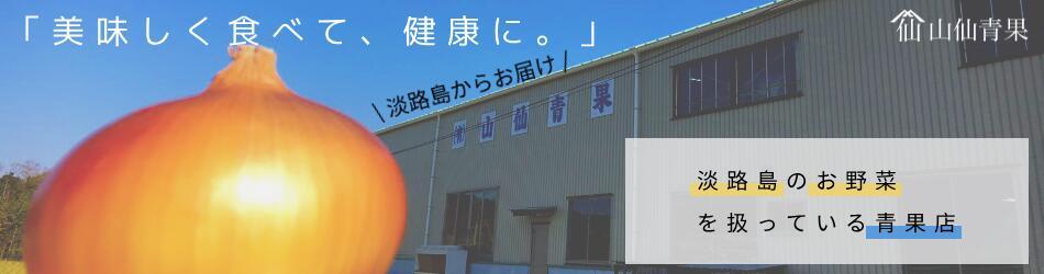 おのころファーム:淡路島の野菜を販売しています!