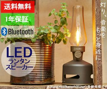 【MoriMori】LED ランタンスピーカー Bluetoothアウトドア 充電式 ランタン おしゃれキャンプ スピーカー 暖色 レトロキャンプ用品 BBQ 持ち運び(1年保証)フェス グランピング【返品種別B】
