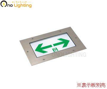 【パナソニック】FA10373 LE1 [ FA10373LE1 ]LED 誘導灯 床埋込型 片面型一般型(20分間) リモコン自己点検機能付C級(10形) パネル付型 【表示版別売】【返品種別B】