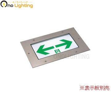 【パナソニック】FW10376 LE1 [ FW10376LE1 ]LED 誘導灯 床埋込型 片面型長時間定格型(60分間) 防雨型リモコン自己点検機能付 C級(10形)【返品種別B】