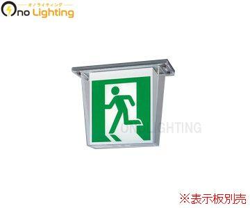 【パナソニック】FW42317 LE1 [ FW42317LE1 ]LED 誘導灯 天井直付型 片面型一般型(20分間) 防湿型 防雨型【返品種別B】