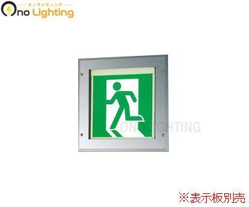 【パナソニック】JF21347 LE1 [ JF21347LE1 ]LED 誘導灯 壁埋込型 片面型一般型(20分間) 防湿型 防雨型 防噴流型【返品種別B】