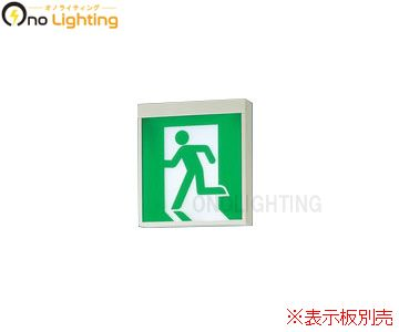 【パナソニック】FA40328 LE1 [ FA40328LE1 ]LED 誘導灯 天井直付型 天井吊下型 両面型電源別置型 一般型(20分間) B級【返品種別B】