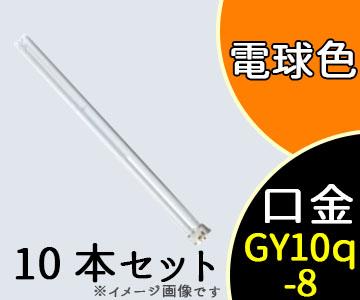 【パナソニック】(10本セット)FPR96EX-L/A[FPR96EXLA]ツイン コンパクト蛍光灯 電球色【返品種別B】