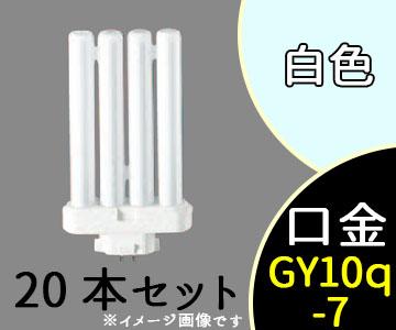 【パナソニック】(20本セット)FML55EX-W[FML55EXW]コンパクト蛍光灯(ツイン蛍光灯) 白色ツイン2パラレル(4本平面ブリッジ)【返品種別A】