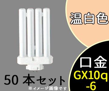 【パナソニック】(50本セット)FML36EX-WW[FML36EXWW]コンパクト蛍光灯(ツイン蛍光灯) 温白色ツイン2パラレル(4本平面ブリッジ)【返品種別B】