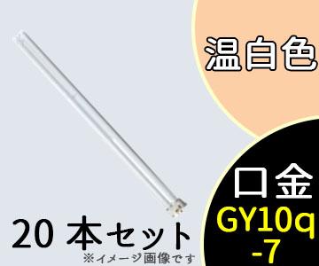 【パナソニック】(20本セット)FPL55EX-WW[FPL55EXWW]コンパクト蛍光灯 ツイン1(2本ブリッジ)温白色タイプ【返品種別B】