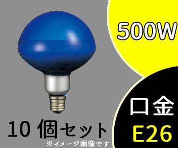 【岩崎】(10個セット)PSR500W写真照明用アイランプ 500Wハニーソフト (超散光形)【返品種別B】