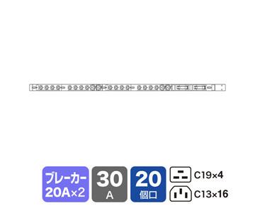 【法人限定】【サンワサプライ】TAP-SV23020C19 [ TAPSV23020C19 ]19インチサーバーラック用コンセントスリムサイズ 200V 30AIEC C19×4個口+IEC C13×16個口 3m【返品種別B】