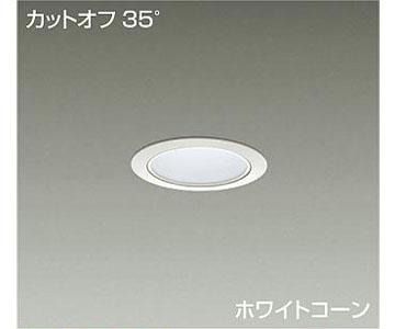 【大光】LZD-91835YWE [ LZD91835YWE ]LEDダウンライト 埋込穴φ75 電球色 3000K電源別売 カットオフ35° 白熱灯100W相当DAIKO【返品種別B】