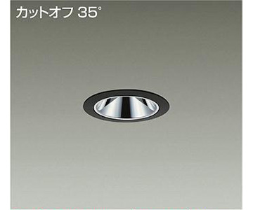 【大光】LZD-92804AB [ LZD92804AB ]LEDダウンライト 埋込穴φ75 温白色 3500K電源別売 グレアレス カットオフ35°白熱灯100W相当 DAIKO【返品種別B】