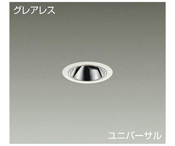 【大光】LZD-92805LW [ LZD92805LW ]LEDユニバーサルダウンライト 埋込穴φ50電球色 2700K 電源別売φ50ダイクロハロゲン50W形40W相当 DAIKO【返品種別B】