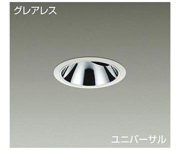 【大光】LZD-92564AW [ LZD92564AW ]LEDユニバーサルダウンライト 埋込穴φ100温白色 3500K 電源別売φ50 12Vダイクロハロゲン85W形60W相当DAIKO【返品種別B】