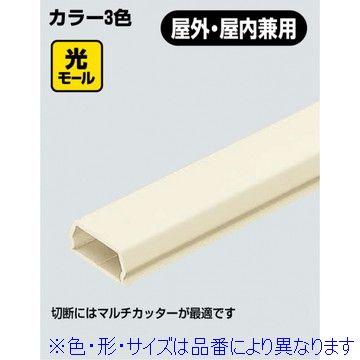 【法人限定】HEML-P4T-2 (HEMLP4T2) 未来工業 光モール パイプ型 光ファイバ用 屋内・屋外兼用 2m チョコレート