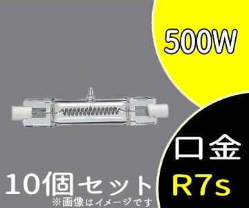 【岩崎】(10個セット)JD110V500W 両口ハロゲン R7s口金アイハロゲンランプ【返品種別B】