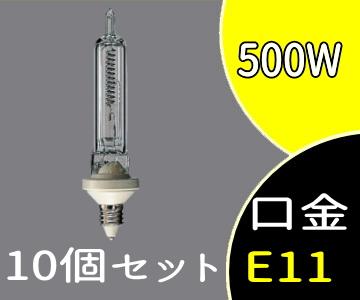 【パナソニック】(10個セット)JD100V500W/E[JD100V500WE]ミニハロゲン電球 100V用・110V用500形 クリア E11口金【返品種別A】