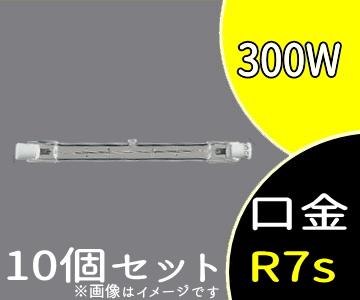 【パナソニック】(10個セット)J110V300W [J110V300W]両口金形ハロゲン電球 110V用 R7s口金【返品種別A】