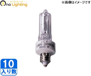 【ウシオライティング】(10個セット)JCV100V300WA1 ハロゲンランプ標準タイプ スクリュータイプ E11口金【返品種別B】