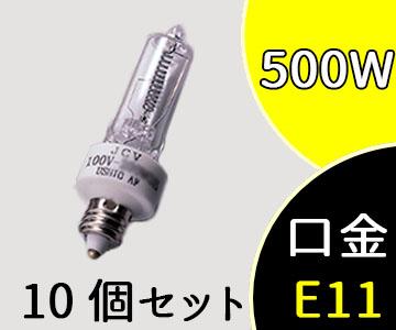 【ウシオライティング】(10個セット)JCV100V500WA ハロゲンランプ標準タイプ E11口金【返品種別B】
