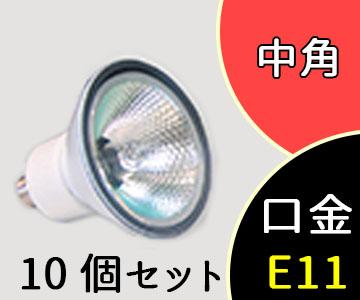 消費税無し 【ウシオライティング】(10個セット)JDR110V40WLM/K-WH[JDR110V40WLMKWH]白色 JDR110V仕様デザインタイプ(リアコート)【返品種別A】, DF TOKYO:b89e9380 --- canoncity.azurewebsites.net