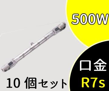 【ウシオライティング】(10個セット)J100V500W ハロゲンランプ標準タイプ 両口金タイプ細長いハロゲンランプ【返品種別B】