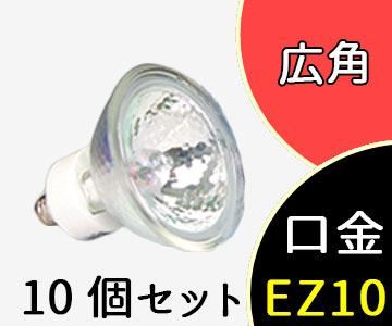 【ウシオライティング】(10個セット)JR12V50WLW/K/EZ-IR[JR12V50WLWKEZIR]ハロゲンランプ スーパーラインIR 50W 広角 EZ10口金 ダイクロハロゲン【返品種別B】