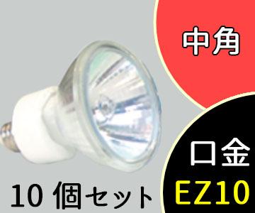 【ウシオライティング】(10個セット)JR12V35WLM/K3/EZ-H[JR12V35WLMK3EZH](中角/EZ10 ネジ口金)JR12V仕様 ダイクロハロゲンφ35【返品種別A】