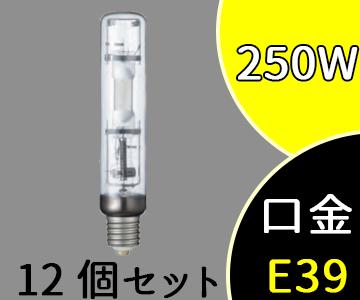 【岩崎】(12個セット)MT250DL アイクリーンエース高演色形メタルハライドランプ6500K E39【返品種別B】