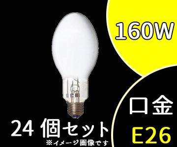 【岩崎】(24個セット)BHF100/110V160W[BHF100110V160W]アイセルフバラスト水銀ランプ(蛍光形)【返品種別B】