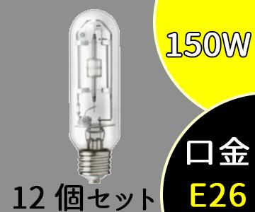 【岩崎】(12個セット)MT150CE-W/S-2[MT150CEWS2]セラルクス 白色 150W 透明形(セラミックメタルハライドランプ)【返品種別B】