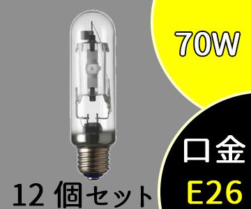 【岩崎】(12個セット)MT70D ハイラックス70W透明形(ガラスは透明です)6500K 高演色形コンパクトHIDランプ【返品種別B】