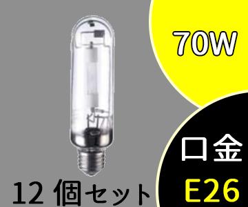 【岩崎】(12個セット)NHT70SDX ハイラックス 70W 透明形(ガラスは透明です)2500K 高演色形コンパクトHIDランプ【返品種別A】