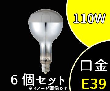 【岩崎】(6個セット)NHR110LSFECサンルクスエース高圧ナトリウムランプ2100K E39【返品種別B】