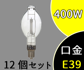 【岩崎】(12個セット)NH400FDX【返品種別B】