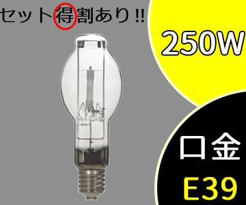 【岩崎】NH250DX【返品種別B】