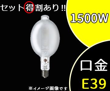 【岩崎】MF1500B/BH[MF1500BBH]アイ マルチメタルランプ(メタルハライドランプ)【返品種別B】