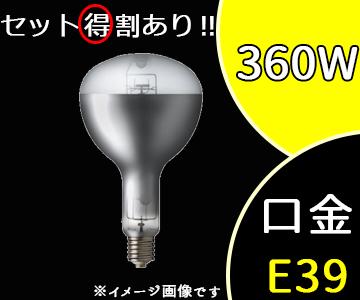 【岩崎】NHR360LS【返品種別B】