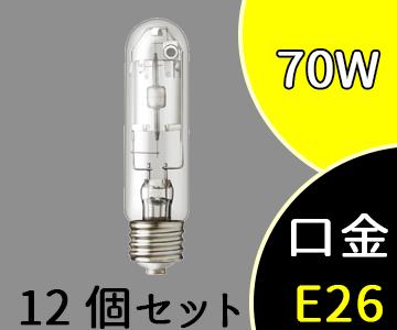 【岩崎】(12個セット)MT70CE-LW/S-2[MT70CELWS2]セラルクス 電球色 70W 透明形【返品種別B】